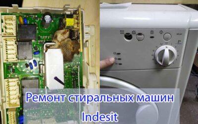 Ремонт стиральных машин Indesit в Волжском