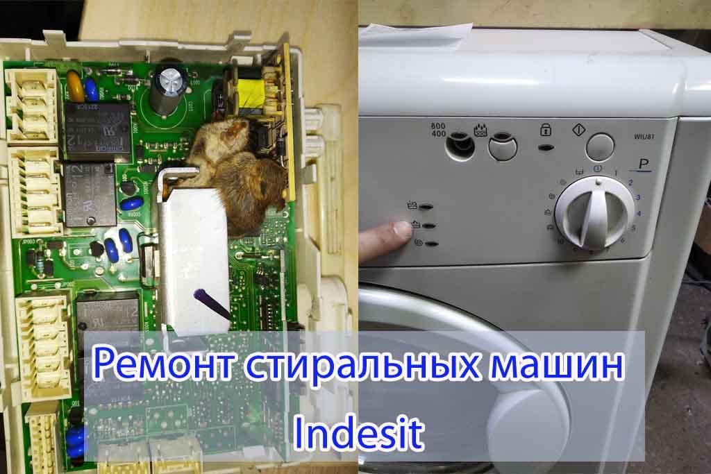 Remont-stiralnyh-mashin-indesit